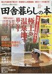 鄉村生活情報誌 11月號2015