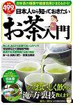 日本人都想學習的茶道入門
