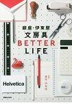 銀座.伊東屋文具-BETTER LIFE