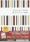 占星手帳 2016年版