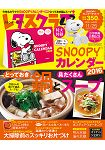 美生菜俱樂部  11月25日/2015附SNOOPY史努比年曆2016年版