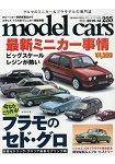 model cars 12月號2015