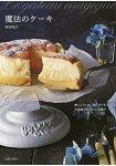 法國大人氣美味魔法三層蛋糕