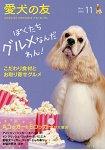愛犬之友 11月號2015