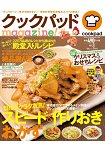 cookpad magazine!食譜 Vol.3