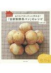 在家簡單DIY自家製酵母麵包食譜