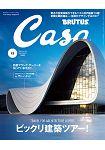 Casa BRUTUS  12月號2015