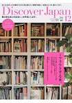 Discover Japan 12月號2015