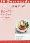 美味世界廚房 20張明信片書