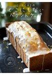circus磅蛋糕-大人蛋糕與季節果醬