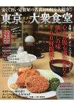 東京懷舊大眾食堂 完全保存版!!