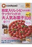 日本食譜社群網站cookpad超人氣108道點心食譜大公開 Vol.2