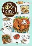 Boku的超簡單不失敗料理教學