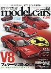 model cars 1月號2016