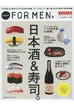 日本酒與壽司 特別保存版