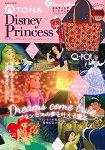 大人迪士尼公主-迪士尼公主官方粉絲書附迪士尼×Q-pot.聯名拼布風托特包