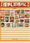 日本懷舊速食麵大全