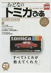 大人多美小汽車45週年紀念特刊附貼紙