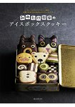 minotake製&#33747公司的可愛冰曲奇餅乾烘焙點心