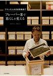 花草茶改變你的生活-法國人的日本茶革命!?