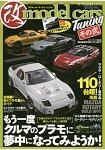 MODEL CARS  TUNNING Vol.2