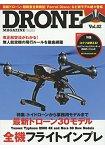 DRONE MAGAZINE Vol.2