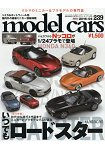 model cars 4月號2016