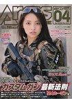 ARMS MAGAZINE 4月號2016