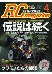 RC magazine  4月號2016