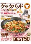 cookpad magazine!食譜 Vol.5