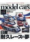 model cars 5月號2016