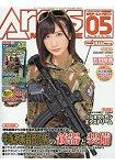 ARMS MAGAZINE 5月號2016附石田晴香大型海報