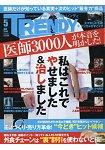 日經TRENDY 5月號2016