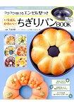 最可愛簡單手撕麵包食譜書附天使蛋糕烤模