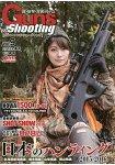 Guns & Shooting-槍支.射擊.狩獵情報專門誌 Vol.9