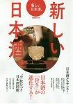 新日本酒-日本酒美味再進化