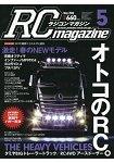RC magazine  5月號2016
