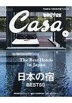 Casa BRUTUS  5月號2016