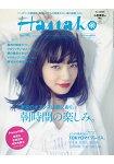 Hanako 4月28日/2016 封面人物:小松菜奈