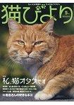 貓模樣寵物雜誌 5月號2016附肉球明信片
