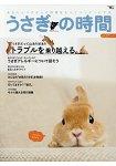 可愛兔子飼養時間  Vol.17