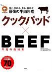 日本食譜社群網站cookpad×BEEF 牛肉教科書