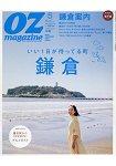 OZ magazine 5月號2016