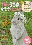 搞懂我家兔子的心情  2016年春夏號附可愛兔兔文件夾
