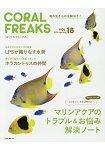 水族寵物玩家 Vol.18