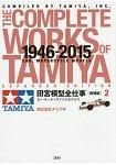 TAMIYA 田宮模型全集 1946-2015 Vol.2 增補版