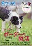 愛犬之友 5月號2016