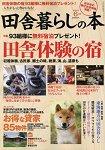 鄉村生活情報誌 6月號2016