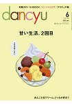 dancyu 美食指南 6月號2016