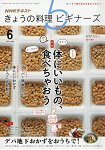 NHK 今日的料理新手 6月號2016